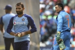 Mohammed Shami says players miss MS Dhoni on and off the field