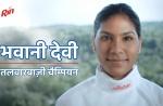 Rin celebrates Olympic fencer CA Bhavani Devi in its latest TVC #AbWaqtHaiChamakneKa