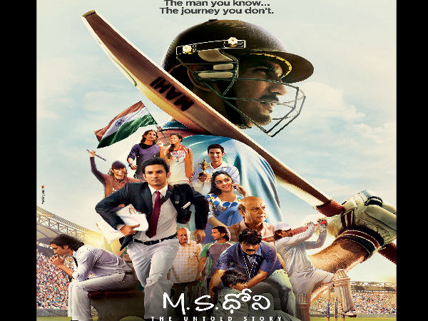 M.S. Dhoni - The Untold Story telugu movie in hindi download